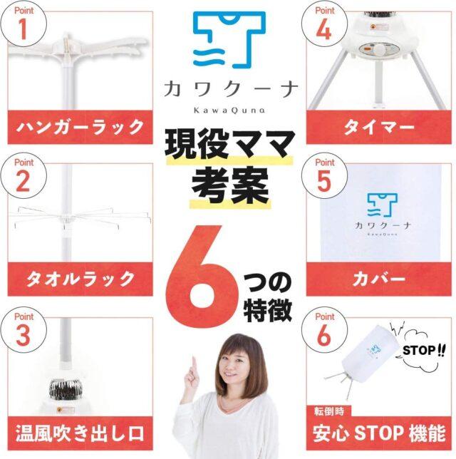 【有吉ゼミ】衣類乾燥機『カワクーナ』を紹介|梅雨の生乾きを防ぐ部屋干し家電
