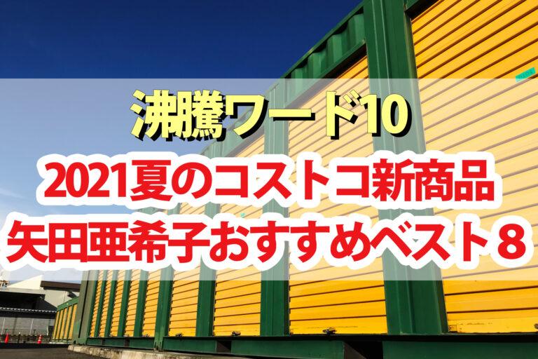 【沸騰ワード10】矢田亜希子おすすめ!コストコ夏の新商品ベスト8 ファットバイク・小型サーキュレーター・折畳みカート・スタック機能付き保存容器など
