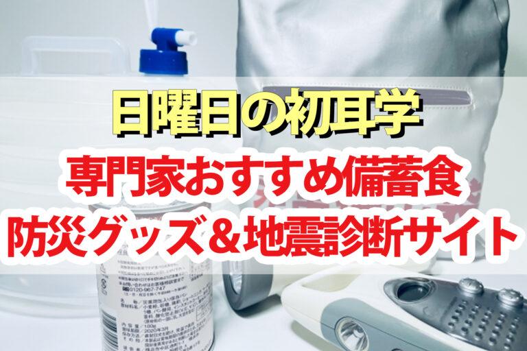 【初耳学】防災グッズ・地震診断防災サイト・備蓄食まとめ|専門家が厳選
