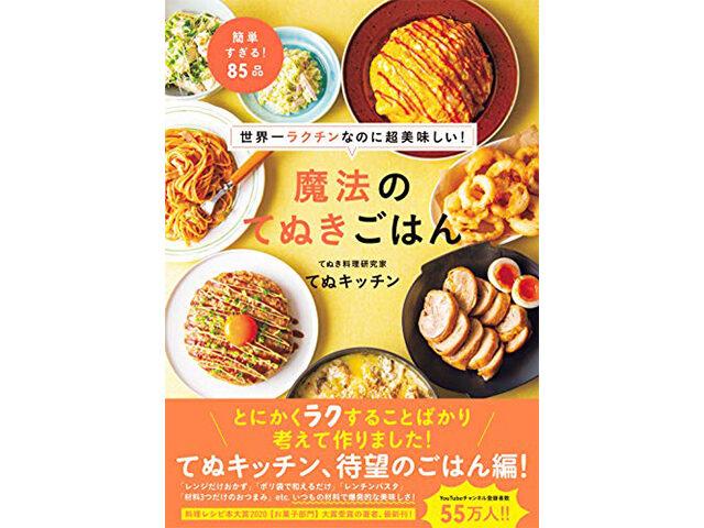 【ヒルナンデス】チーズとろ~りイタリアン豆腐のレシピ|ズボラ飯レシピ本『魔法のてぬきごはん』