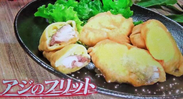 【ヒルナンデス】アジのフリットのレシピ|水島弘史さん考案の鯵の揚げ料理