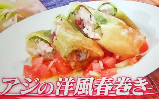 【ヒルナンデス】アジの洋風春巻きのレシピ 水島弘史さん考案の鯵の揚げ料理