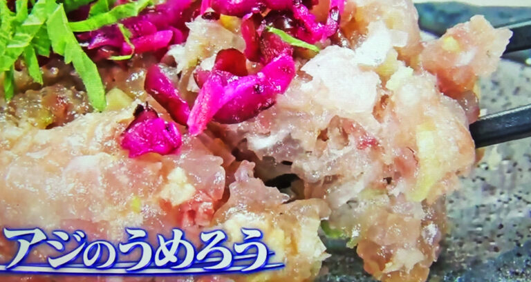 【ヒルナンデス】アジのうめろう(進化系なめろう)のレシピ 『釣りあじ食堂』神山克也さん考案の鯵の生食料理