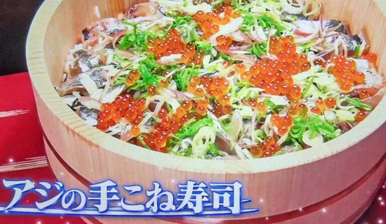 【ヒルナンデス】アジの手こね寿司のレシピ 『釣りあじ食堂』神山克也さん考案の鯵の生食料理