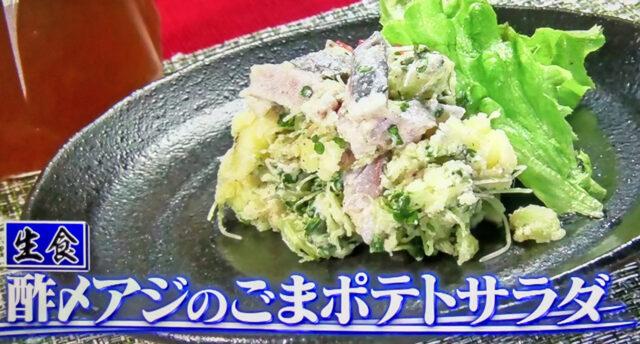 【ヒルナンデス】酢〆アジのごまポテトサラダのレシピ|家政婦マコさん考案の鯵の生食料理