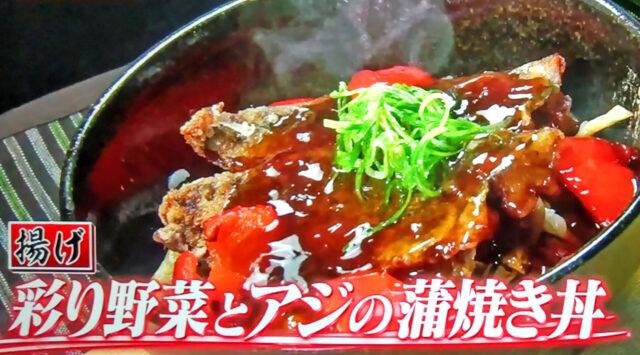 【ヒルナンデス】アジのあんかけ蒲焼き丼(彩り野菜と鯵のかば焼き大葉風味のきのこあん)のレシピ 渥美まゆ美さん(管理栄養士)考案の鯵の揚げ料理