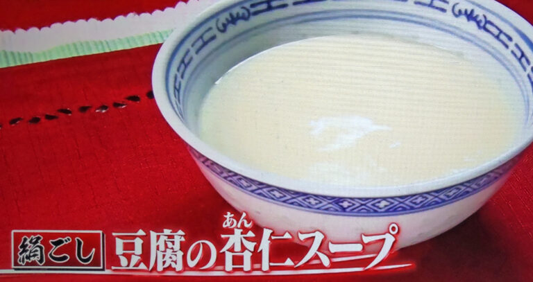 【ヒルナンデス】豆腐の杏仁スープのレシピ|簗田圭シェフ考案の絹ごし豆腐レシピ