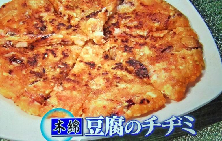 【ヒルナンデス】豆腐チヂミのレシピ|山口はるのさん考案の木綿豆腐レシピ