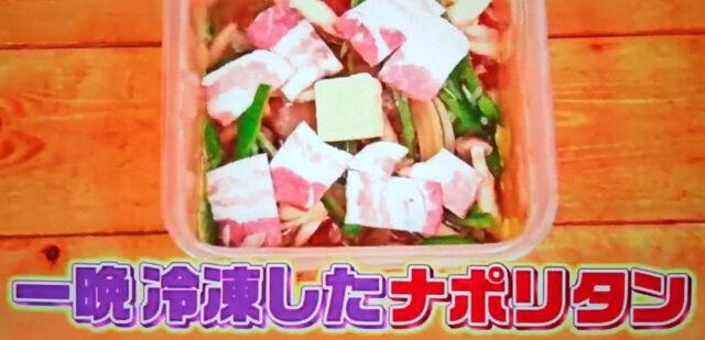 【ヒルナンデス】冷凍コンテナごはん『ナポリタン』のレシピ|家政婦ろこさん直伝!詰めて冷凍してチンするだけの時短料理