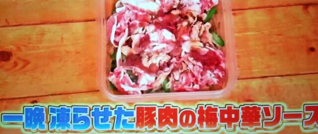 【ヒルナンデス】冷凍コンテナごはん『豚肉の梅中華ソース』のレシピ 家政婦ろこさん直伝!詰めて冷凍してチンするだけの時短料理