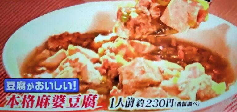 【ヒルナンデス】冷凍コンテナごはん『本格麻婆豆腐』のレシピ|家政婦ろこさん直伝!詰めて冷凍してチンするだけの時短料理