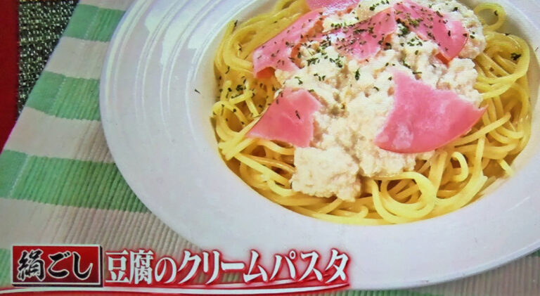 【ヒルナンデス】豆腐のクリームパスタのレシピ 家政婦マコさん考案の絹ごし豆腐レシピ