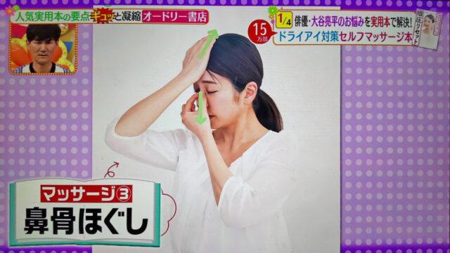 眼圧リセットのやり方 ドライアイ予防&疲れ目対策セルフマッサージ【ヒルナンデス】