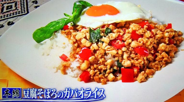 【ヒルナンデス】豆腐そぼろのガパオライスのレシピ|山口はるのさん考案の木綿豆腐レシピ