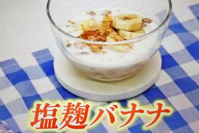 【ヒルナンデス】発酵食品ベスト3&腸活レシピまとめ|発酵マニアの小倉ヒラクさん厳選