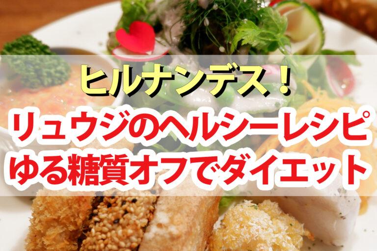 【ヒルナンデス】リュウジの糖質オフダイエットレシピBEST4|ヘルシーで太らない料理