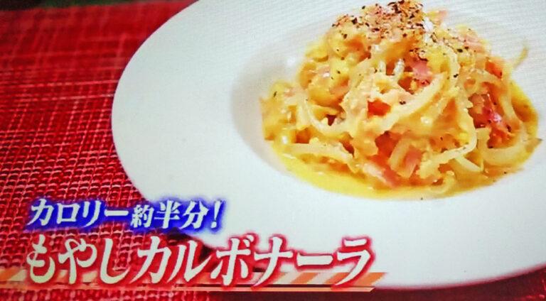 【ヒルナンデス】もやしカルボナーラのレシピ リュウジのヘルシーダイエットレシピ