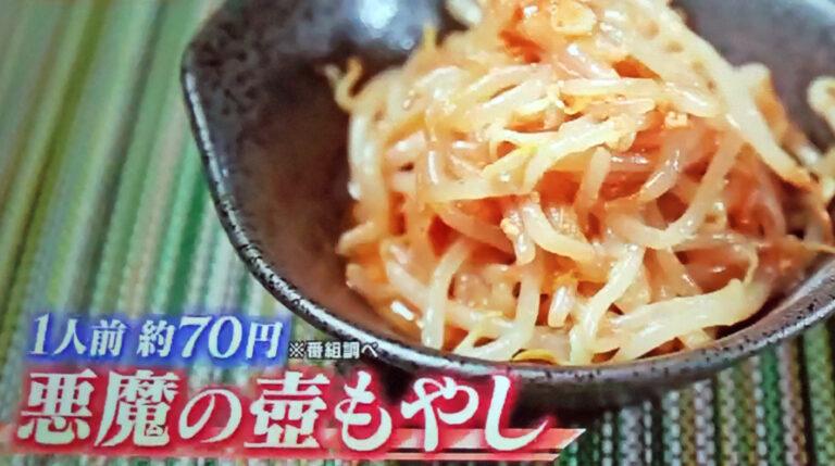 【ヒルナンデス】悪魔の壺もやしのレシピ|リュウジのヘルシーダイエットレシピ