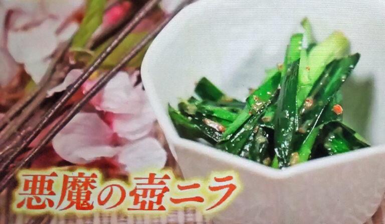 【ヒルナンデス】悪魔の壺ニラのレシピ|リュウジのヘルシーダイエットレシピ