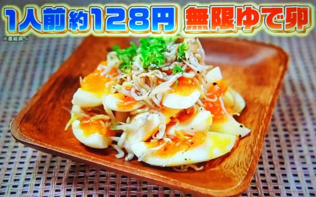 【ヒルナンデス】無限ゆで卵のレシピ|リュウジのヘルシーダイエットレシピ
