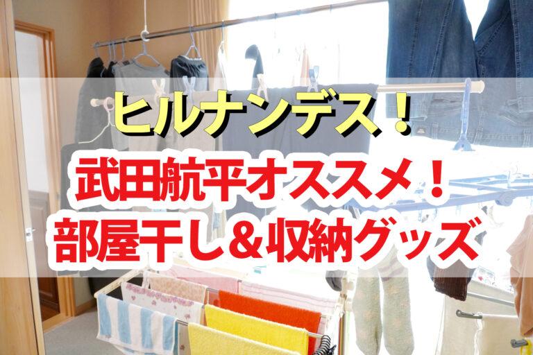 【ヒルナンデス】武田航平オススメ洗濯部屋干しグッズ&収納グッズ(衣類圧縮袋)