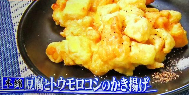 【ヒルナンデス】豆腐レシピ8品まとめ|木綿豆腐&絹ごし豆腐を絶品アレンジ