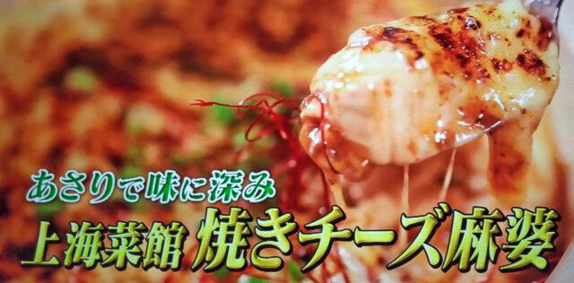 【ヒルナンデス】焼きチーズ麻婆(白い麻婆豆腐)のレシピ|上海菜館が教える秘伝のレシピ