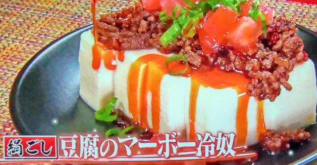 【ヒルナンデス】マーボー冷奴(冷製麻婆豆腐)のレシピ|簗田圭シェフ考案の絹ごし豆腐レシピ