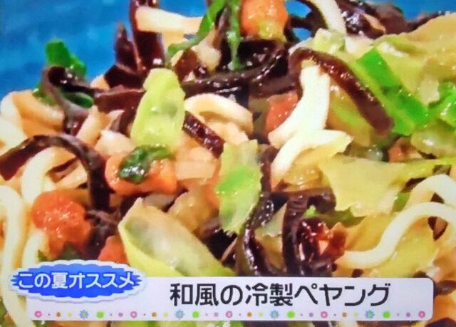 【ヒルナンデス】和風の冷製ペヤングのレシピ ペヤングソース焼きそばアレンジレシピ