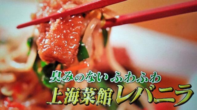 【ヒルナンデス】レバニラ炒めのレシピ|上海菜館が教える秘伝のレシピ