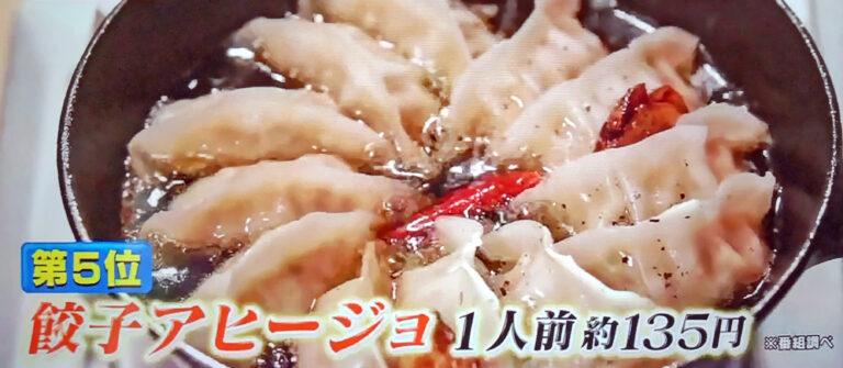【ヒルナンデス】冷凍餃子のアヒージョのレシピ|リュウジの冷凍食品アレンジバズレシピ
