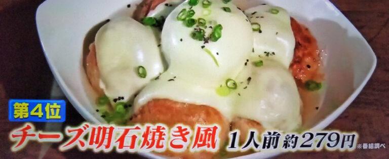 【ヒルナンデス】冷凍たこ焼きで『チーズ明石焼き風』のレシピ|リュウジの冷凍食品アレンジバズレシピ