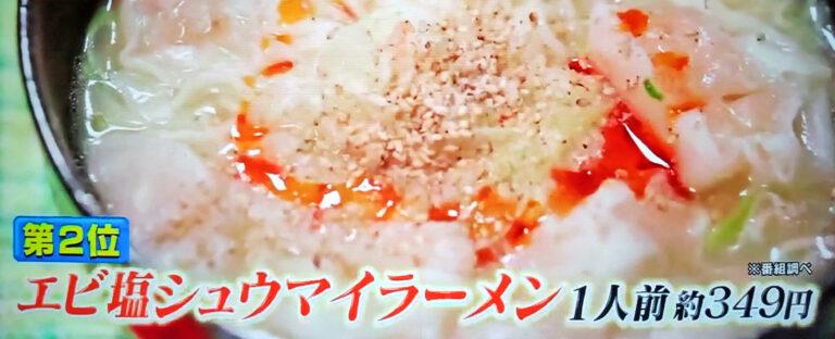【ヒルナンデス】サッポロ一番塩らーめんで『エビ塩シュウマイラーメン』のレシピ|リュウジの冷凍食品アレンジバズレシピ