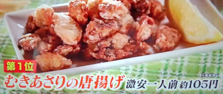 【ヒルナンデス】むきあさりの唐揚げのレシピ リュウジの冷凍食品アレンジバズレシピ