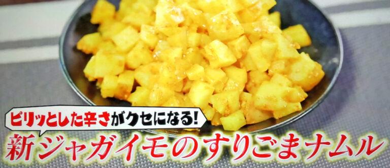 【ヒルナンデス】新ジャガイモのすりごまナムルのレシピ 印度カリー子の100均スパイスレシピ