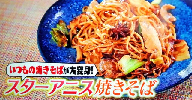 【ヒルナンデス】スターアニス(八角)焼きそばのレシピ 印度カリー子の100均スパイスレシピ