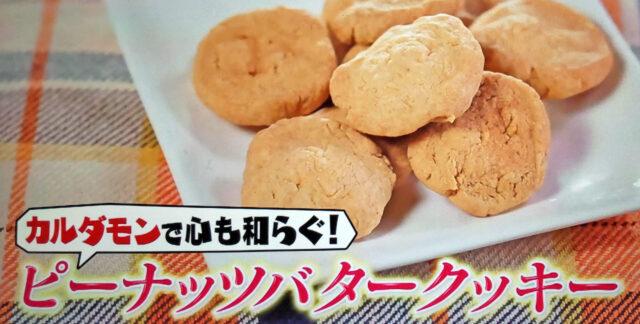 【ヒルナンデス】ピーナッツバタークッキーのレシピ|印度カリー子の100均スパイスレシピ