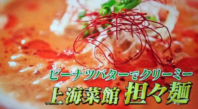 【ヒルナンデス】クリーミー担々麺(やみつき辛いそば)のレシピ|上海菜館が教える秘伝のレシピ