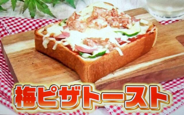 【ヒルナンデス】梅ピザトーストのレシピ|子どものおやつに最適な梅アレンジ料理