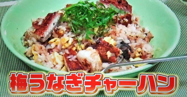 【ヒルナンデス】梅うなぎチャーハンのレシピ|夏バテ防止のスタミナ料理