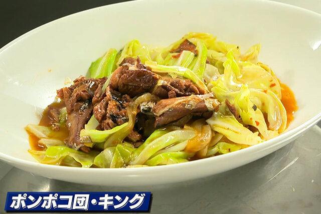 【家事ヤロウ】さんまの蒲焼ホイコーロー風のレシピ ポンポコ団キングのフリースタイルキッチン3分クッキング