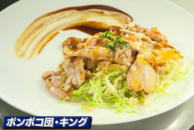 【家事ヤロウ】お好み焼き風サラダのレシピ|ポンポコ団キングのフリースタイルキッチン3分クッキング