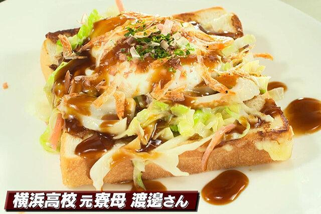 【家事ヤロウ】キャベツのお好み焼きトーストのレシピ 横浜高校元寮母・渡邊さんのフリースタイルキッチン3分クッキング