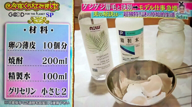 【今夜くらべてみました】井上咲楽『卵の薄皮化粧水』の作り方 完全手作りのオリジナル美容法