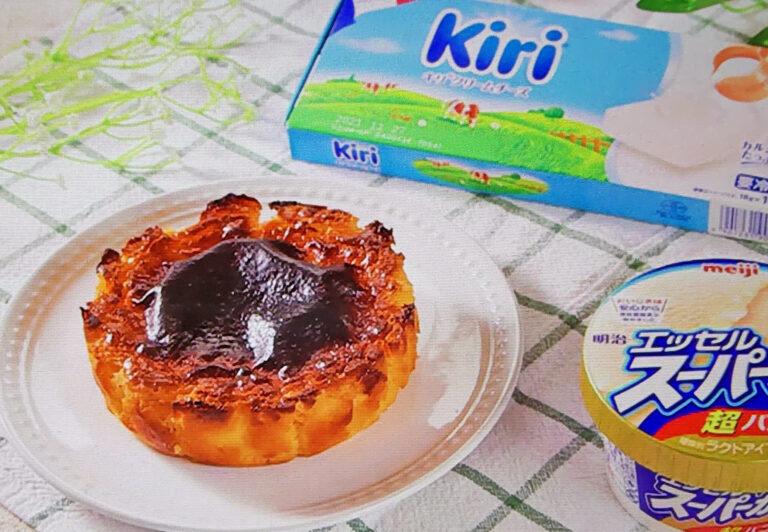 【ラヴィット】バスク風チーズケーキのレシピ カップバニラアイスで作る超簡単バズりスイーツ