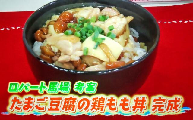 【ラヴィット】たまご豆腐の鶏もも丼のレシピ ロバート馬場ちゃん考案どんぶり料理