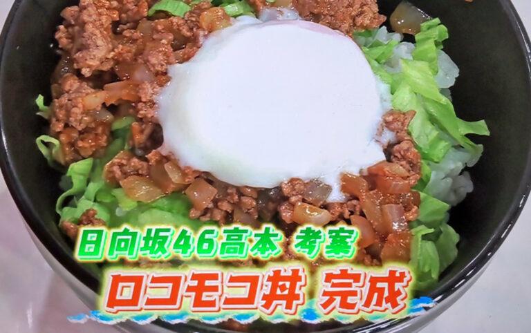 【ラヴィット】ロコモコ丼のレシピ|日向坂46の高本彩花さん考案どんぶり料理