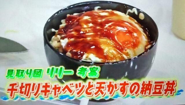 【ラヴィット】千切りキャベツと天かすの納豆丼のレシピ|見取り図リリーさん考案どんぶり料理