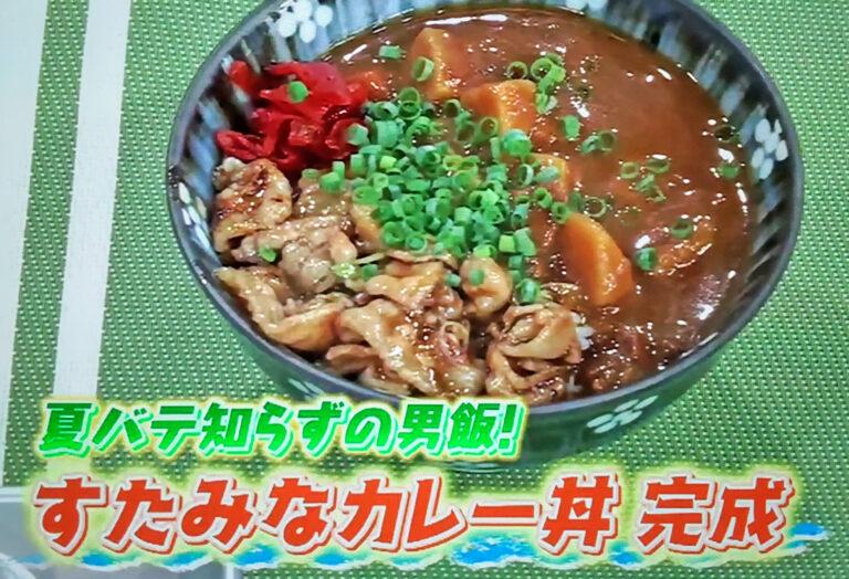 【ラヴィット】すたみなカレー丼のレシピ|すゑひろがりず南條庄助さん考案どんぶり料理