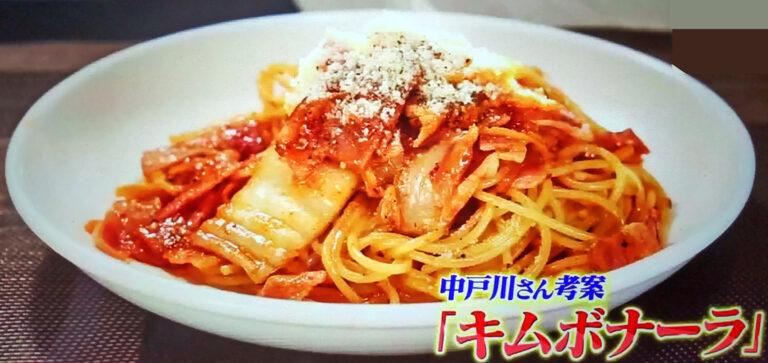 【ラヴィット】キムボナーラ(キムチカルボナーラ)のレシピ 超一流料理人のキムチアレンジパスタ